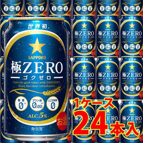 サッポロ 極ZERO(ゴクゼロ)350ml缶(24缶入)