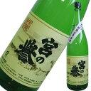 宮の誉 かめ貯蔵5年古酒 常圧 米焼酎 1.8L