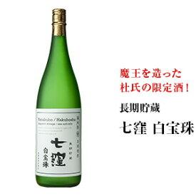 「魔王を造った杜氏の限定酒!」長期貯蔵 七窪 白宝珠 芋焼酎 25度 1.8L