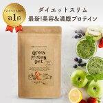 GreeNProteiNDietグリーンプロテインダイエットアップル味200g