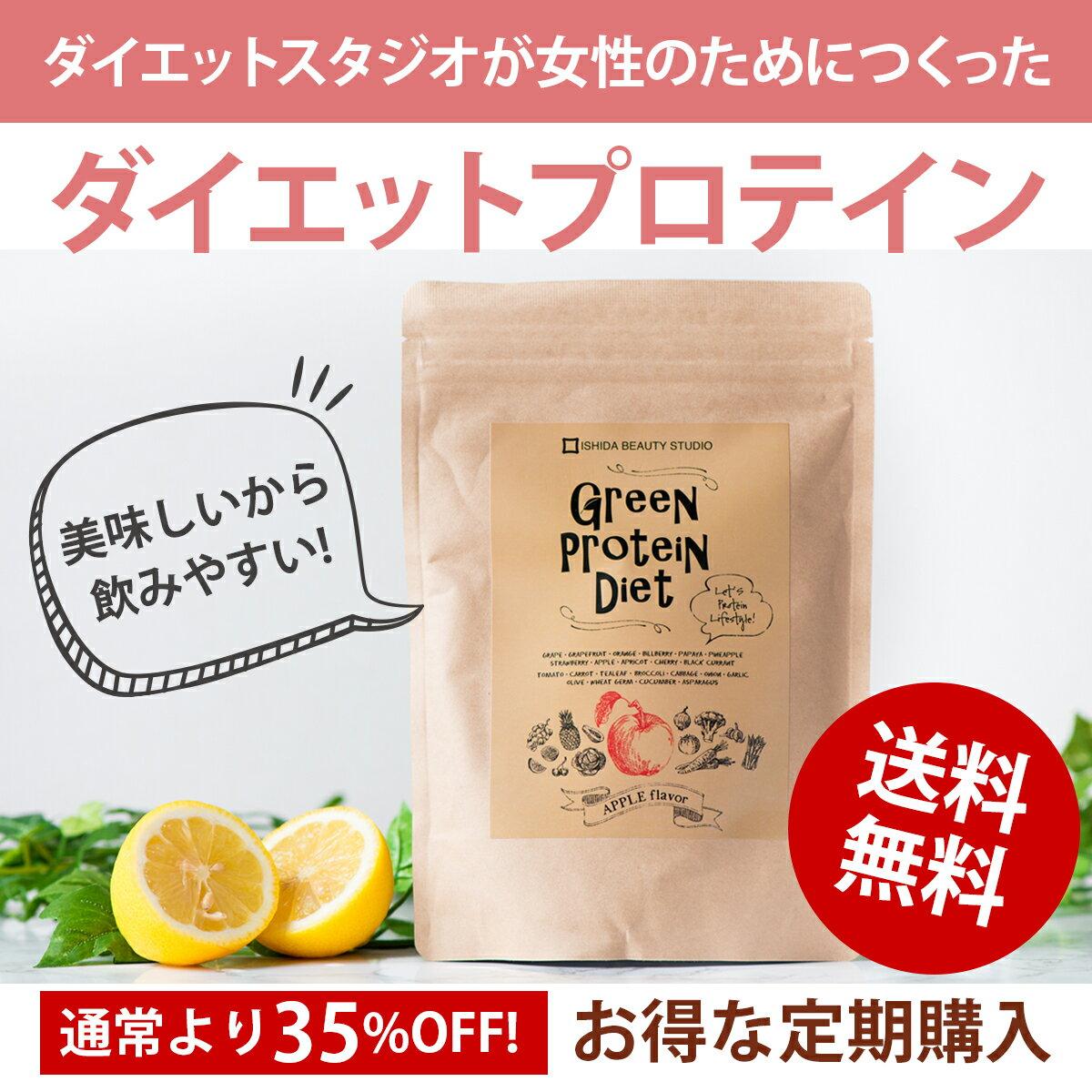 【送料無料 定期購入】酵素&青汁&ソイプロテイン&美容サプリ配合カタボリックなダイエットはもうやめよう、1袋 約8日分