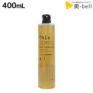 ハホニコ ディスデモカ ヘアクレンジング 400mL / 【送料無料】 美容室 サロン専売品 美容院 ヘアケア
