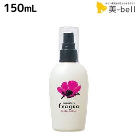 ナカノ キャラデコ フレグラ 150mL / 【送料無料】 美容室 サロン専売品 美容院 ヘアケア