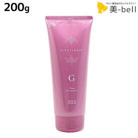 ナンバースリー ミュリアム トリートメント G 200g / 美容室 サロン専売品 美容院 おすすめ品