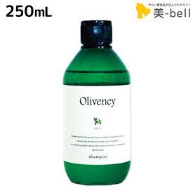 アモロス オリヴァニー OV シャンプー 250mL / 美容室 サロン専売品 美容院 ヘアケア