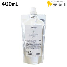 アモロス オリヴァニー OV シャンプー 400mL 詰め替え / 美容室 サロン専売品 美容院 ヘアケア