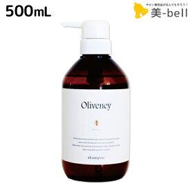 アモロス オリヴァニー HN シャンプー 500mL / 【送料無料】 美容室 サロン専売品 美容院 ヘアケア