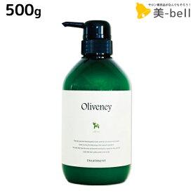 アモロス オリヴァニー OV トリートメント 500g / 【送料無料】 美容室 サロン専売品 美容院 ヘアケア