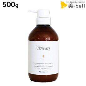 アモロス オリヴァニー HN トリートメント 500g / 【送料無料】 美容室 サロン専売品 美容院 ヘアケア