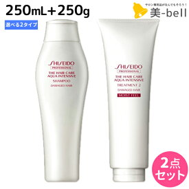 資生堂 アクアインテンシブ シャンプー 250mL + トリートメント 250g 《1・2》選べるセット / 【送料無料】 shiseido プロフェッショナル 美容室 サロン専売品 美容院 ヘアケア おすすめ しっとり うるおい 髪 ツヤ ダメージケア 保湿