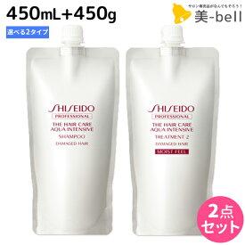 資生堂 アクアインテンシブ シャンプー 450mL + トリートメント 450g 詰め替え 《1・2》選べるセット / 【送料無料】 shiseido プロフェッショナル 美容院 ヘアケア おすすめ しっとり うるおい 髪 ツヤ ダメージケア 保湿
