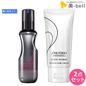 資生堂 ステージワークス 《クリーム・ペースト・ブースター・シェイク》 選べる2個セット / 【送料無料】 スタイリング剤 shiseido プロフェッショナル 美容室 サロン専売品 美容院 ヘアケア おすすめ