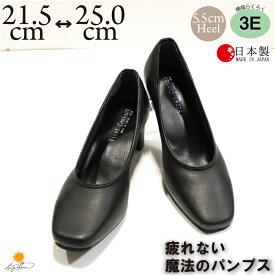 レディース シューズ 靴 パンプス リクルート 疲れない 歩きやすい 5.5cm 履きやすい 走れるパンプス 就活 低反発 外反母趾 bigborn アーチコンタクト形状 ファーストコンタクト FIRSTCONTACT 黒 ブラック