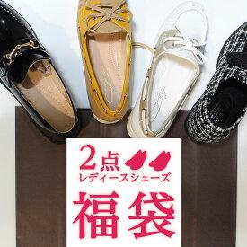 送料無料 福袋 レディース シューズ 靴 パンプス 2品 セット 人気 ローファー オックスフォード プチプラ 楽しい 運試し
