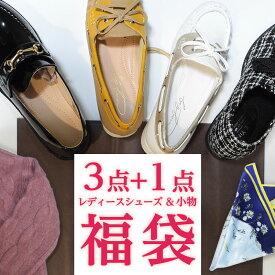 送料無料 福袋 レディース シューズ 靴 パンプス 3品 セット 人気 ローファー オックスフォード プチプラ 楽しい 運試し トップス 小物 ベルト 帽子