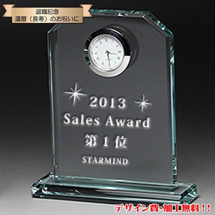 時計付き 楯 大 喜寿祝い 感謝状 定年退職 周年記念 記念品 金婚式 銀婚式 記念時計 名入れ 贈り物 名前入り 置き時計 オリジナル プレゼント 送料無料 ポイントアップ祭