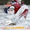 シンデレラ ガラスの靴 魔法の靴 Cinderella シューズ 結婚記念 名入れ ハイヒール 結婚祝い プレゼント プロポーズ …