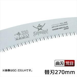 サムライ鋸 一番 替刃 GC-271-LH軽く、早く、楽に切れるのこぎりです(サムライ さむらい 鋸 ノコギリ 造園 切る 切味 のこぎり 切れる 鞘 さや サヤ 木工 剪定ノコギリ 鋸 庭木 ガーデニング 摘