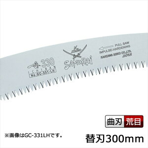 サムライ鋸 一番 替刃 GC-301-LH軽く、早く、楽に切れるのこぎりです(サムライ さむらい 鋸 ノコギリ 造園 切る 切味 のこぎり 切れる 鞘 さや サヤ 木工 剪定ノコギリ 鋸 庭木 ガーデニング 摘