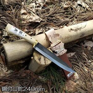 鋼付山鉈240mm C-30鉈 薪割り 鉈 両刃 鉈 キャンプ 鉈 バトニング 焚き火 鉈 おすすめ,鉈 おすすめ,アウトドア 鉈,なた,ナタ,