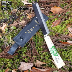 竹割鉈165mm C-12 両刃仕様鉈 キャンプ,キャンプ用品,焚き火 鉈 おすすめ,鉈 おすすめ,アウトドア 鉈,薪割り 鉈 おすすめ,なた,ナタ,