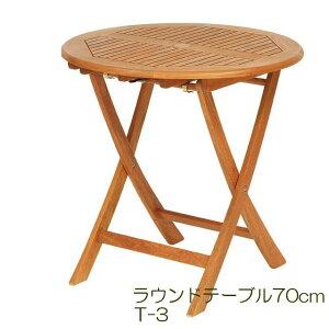 ラウンドテーブル70cm T-3