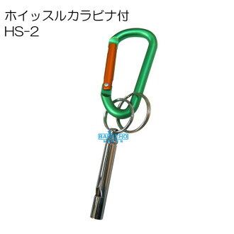 在中林制造厂HS-2 hoissurukarabina(哨子吊带笛子便利商品户外户外用品户外商品露营商品露营商品)