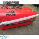 4986575-2 ガソリン携行缶専用ノズル(横型タイプ用)(株式会社田巻製作所製)