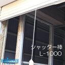 シャッター棒 L-1000