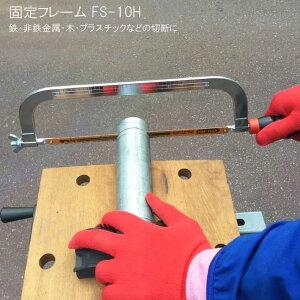 ノコギリ 固定フレーム FS-10H( 道具 工具 のこぎり ノコギリ ツール 鋸 diy 替刃式 替刃式のこぎり 日曜大工 おすすめ 木工用ノコギリ 木工用のこぎり 合板 集成材 コンパネ ベニヤ 大工道具
