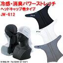 冷感・消臭パワーストレッチヘッドキャップ巻きタイプ JW-612(涼感 パワー ストレッチ 涼しい スポーツ ウェア ウエア…