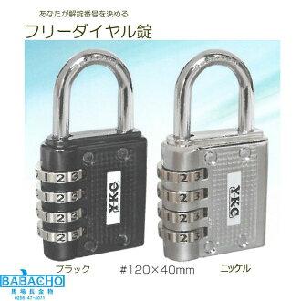 YKC-free combination lock #120-40mm four steps padlock key case lock key door key entrance padlock padlock key padlock dial (security goods warehouse key key dial-type key)