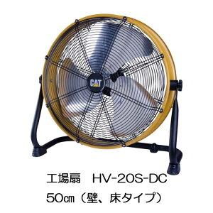 CAT 工場扇 50cm(壁・床タイプ)HV-20S-DC 業務用扇風機 工業用扇風機 工業扇風機 工場扇風機 工場用扇風機 大型扇風機 強力扇風機 サーキュレーター 送風機 強力 強風 倉庫 頑丈 換気 循環 入れ