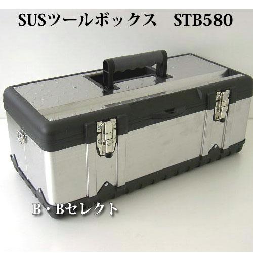 送料無料 SUSツールボックス STB-580(工具箱 ツールボックス アルミ 道具箱 ボックス 収納 コンテナボックス アルミケース 収納ケース DIY ガーデニング グッズ 雑貨 工具ボックス おしゃれ 収納ボックス ツール 工具ケース 工具入れ ツールケース)