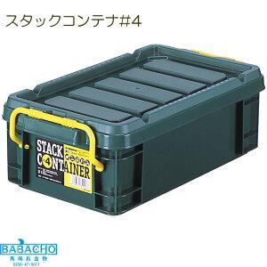 スタックコンテナ#4(工具箱 ツールボックス プラスチック 道具箱 ボックス 収納 コンテナボックス 工具 道具 ツール 収納ボックス 道具入れ 工具入れ 工具ボックス おしゃれ コンテナ 工具ケ