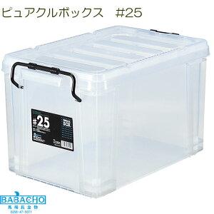 ピュアクルボックス#25(工具箱 ツールボックス プラスチック 道具箱 ボックス 収納 コンテナボックス 工具 道具 ツール 収納ボックス 道具入れ 工具入れ 収納ケース ケース 工具ボックス お