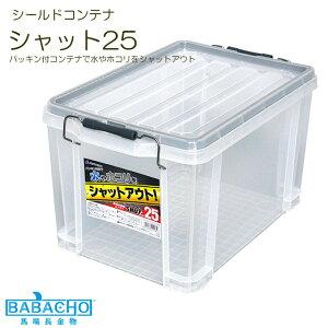 シールドコンテナ シャット25 SLC-25C(工具箱 ツールボックス 道具箱 プラスチック 工具入れ 収納ボックス 道具 おしゃれ 工具 ボックス ツール 道具入れ ツールケース 工具ケース 密閉 フタ付
