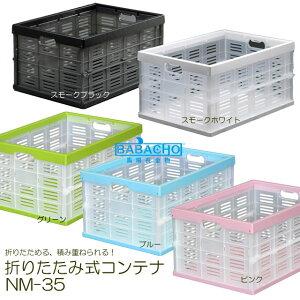 折りたたみコンテナ NM-35( 道具 プラスチック ツールボックス 工具箱 工具 道具箱 ボックス 収納 収納ボックス コンテナボックス 工具入れ ツール 道具入れ スタッキングボックス おもちゃ箱