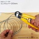 ミニクリッパー TMC-200針金カッター,針金切り,ミニカッター,ワイヤーカッター,針金 切る,ワイヤーカッター,