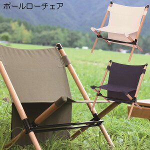 ポールローチェア POL-N56 ( 屋外 ポータブルチェア 便利グッズ 持ち運び チェア 屋内 ローチェア キャンバス 帆布 木製フレーム 椅子 いす イス アウトドア キャンプ グッズ コンパクト 組み立
