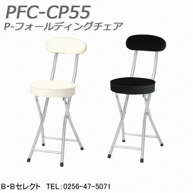 送料無料 PFC-CP55 P-フォールディングチェア(イス 折り畳み椅子 パイプイス バーチェア 折り畳みチェア 折りたたみチェア カウンターチェア ハイチェア 椅子 いす チェア チェアー パイプいす パイプ椅子 折りたたみ椅子 折り畳みチェア 折りたたみチェアー)