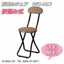 送料無料 PFC-M17 折り畳みチェア 便利な折畳み椅子( 折りたたみ椅子 おしゃれ カウンターチェア イス スツール チェア ハイチェア 椅…