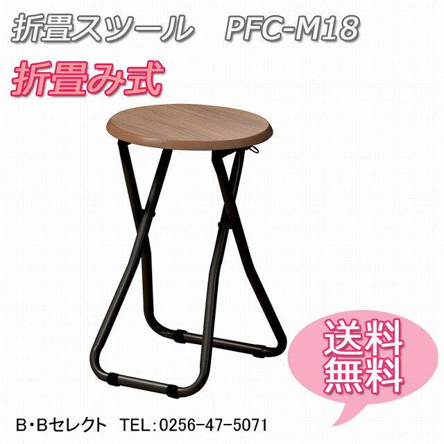 送料無料 PFC-M18 折り畳みスツール コンパクトで便利 背なし(折りたたみスツール スツール パイプ椅子 折りたたみチェアー 折りたたみ椅子 おしゃれ パイプいす 折り畳みチェア 折りたたみチェア 折りたたみいす パイプイス 折り畳みパイプ 椅子)