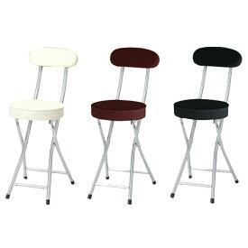 送料無料 PFC-CP55 P-フォールディングチェア( おしゃれ 折りたたみ椅子 折りたたみ 椅子 カウンターチェア ハイチェア 軽量 チェア イス 折り畳み椅子 パイプ椅子 折りたたみチェア カウンター フォールディング いす チェアー 折りたたみいす 折り畳みイス 折り畳みいす )