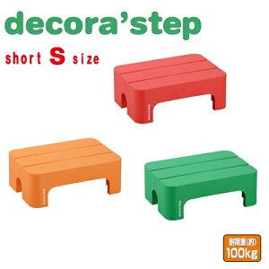 decora'step デコラステップ ショートSサイズ( こども かわいい 玄関 ベンチ 洗車台 補助 花台 腰掛け 丈夫 頑丈 日本製 国産 お年寄り 降りる のぼる 昇降 椅子 台 ベッド 車 乗り降り 踏み台 洗