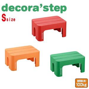decora'step デコラステップ Sサイズ(子ども かわいい 玄関 玄関ベンチ 洗車台 補助 花台 腰掛け 丈夫 頑丈 日本製 国産 お年寄り 降りる のぼる 昇降 椅子 補助台 ベッド 車 乗り降り 踏み台 洗