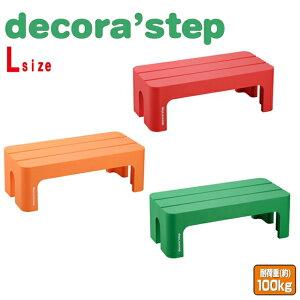 decora'step デコラステップ Lサイズ(子ども かわいい 玄関 玄関ベンチ 洗車台 補助 花台 腰掛け 丈夫 頑丈 日本製 国産 お年寄り 降りる のぼる 昇降 椅子 補助台 ベッド 車 乗り降り 踏み台 洗