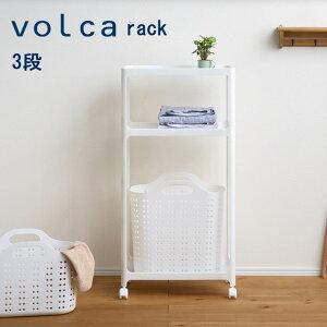 volca ボルカラック3段(3段ラック 清潔感 通気性 スリム シンプル 収納 日本製 ラック 洗濯 ランドリールーム 洗濯室 整理整頓 おしゃれ ランドリーラック ボックス 洗濯ラック プラスチック