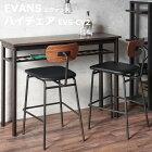 エヴァンスハイチェアEVS−CV2(チェア椅子いすレザー合成皮革天然木木製スチールリビングモダン北欧シンプルチェアヴィンテージレトロアンティークオールドファニチャーインダストリアルカウンターチェアハイチェアイス)