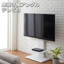 壁掛け風 アングルテレビ台 ロータイプ 角度調節( 薄型 スリム 壁掛け 伸縮 スチール テレビ台 テレビボード 北欧 壁 …